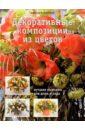 Курпершок Минеке Декоративные композиции из цветов