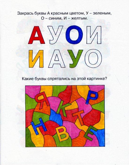 Иллюстрация 1 из 17 для Ожившие буквы. Учимся грамоте. Для детей 3-4 лет | Лабиринт - книги. Источник: Лабиринт
