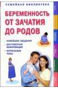 Скачать Беременность от зачатия Махаон Будущие мамы и папы бесплатно