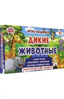 Купить Игра настольная Дикие животные (12120108), Ранок, Другие настольные игры