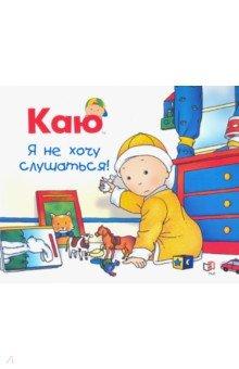 Купить Каю. Я не хочу слушаться, Мир и образование, Сказки и истории для малышей