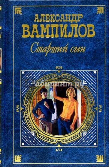 рассказы вампилов аудио книги вклад оффшоре