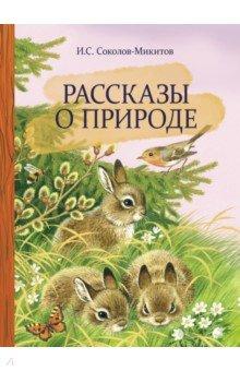 Рассказы о природе, Стрекоза, Повести и рассказы о природе и животных  - купить со скидкой