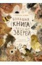Большая книга зверей, Яснов Михаил Давидович