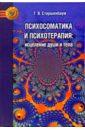 Психосоматика и психотерапия: исцеление души и тела, Старшенбаум Геннадий Владимирович