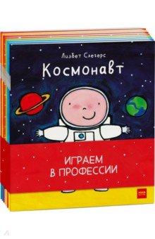 Купить Играем в профессии (комплект из 8 книг в бандероли), Манн, Иванов и Фербер, Знакомство с миром вокруг нас