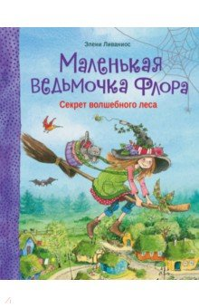 Купить Секрет волшебного леса, Стрекоза, Современные сказки зарубежных писателей