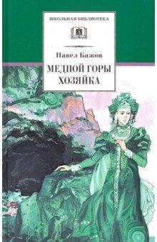 Медной горы Хозяйка. Уральские сказы детская литература