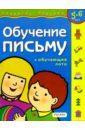 Обучение письму.Для детей 5-6 лет. (с обучающим лото) четвертаков кирилл арифметические задачи для детей 5 6 лет с обучающим лото
