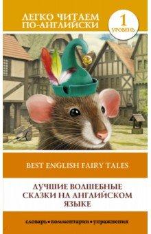 Купить Лучшие волшебные сказки на английском языке. Уровень 1, АСТ, Художественная литература для детей на англ.яз.