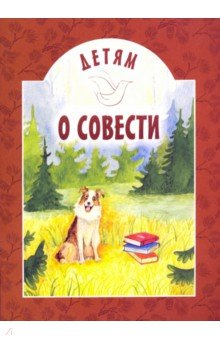 Купить Детям о совести, Белорусская Православная церковь, Повести и рассказы о детях