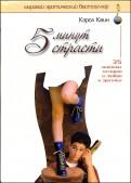 5 минут страсти. 35 знойных историй о любви и эротике. Сборник