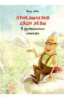Купить Приключения дяди Левы в румынских степях, Книжники, Приключения. Детективы