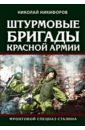 Обложка Штурмовые бригады Красной Армии. Фронтовой спецназ Сталина