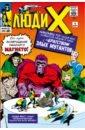 Обложка Люди Икс #4. Первое появление Алой Ведьмы