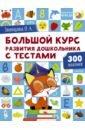 Обложка Большой курс развития дошкольника. С тестами и наклейками