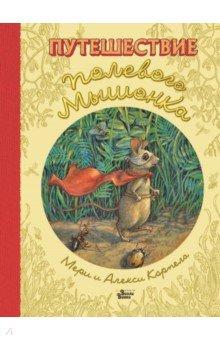 Купить Путешествие полевого мышонка, Редакция Вилли Винки, Современные сказки зарубежных писателей