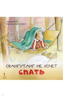 Купить Орангутанг не хочет спать. 2+, Русское слово, Сказки и истории для малышей