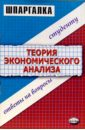 Драгункина Надежда Владимировна Шпаргалка по теории экономического анализа н в драгункина теория экономического анализа ответы на экзаменационные вопросы