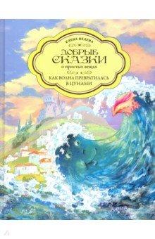 Купить Как Волна превратилась в цунами, Добрые сказки, Сказки отечественных писателей