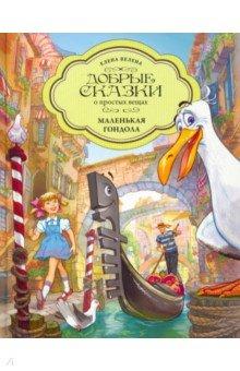 Купить Маленькая Гондола, Добрые сказки, Сказки отечественных писателей