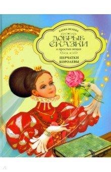 Купить Перчатки Королевы, Добрые сказки, Сказки отечественных писателей