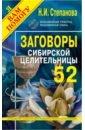 Обложка Заговоры сибирской целительницы. Выпуск 52