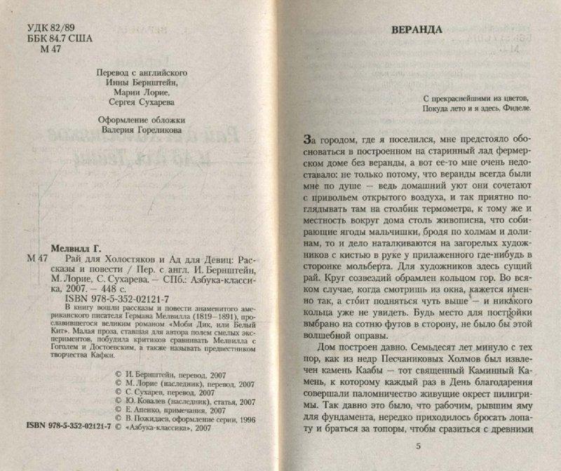 Иллюстрация 1 из 2 для Рай для Холостяков и Ад для Девиц - Герман Мелвилл | Лабиринт - книги. Источник: Лабиринт