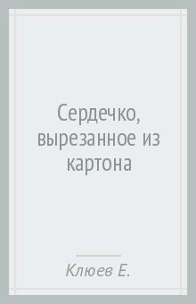 Купить Сердечко, вырезанное из картона, Самокат, Сказки отечественных писателей