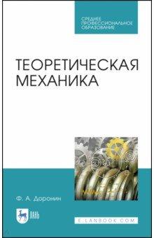 Теоретическая механика. Учебное пособие для СПО