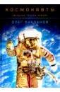 Космонавты. Звездные трассы землян, Бакланов Олег Дмитриевич