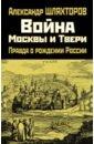 Обложка Война Москвы и Твери. Правда о рождении России