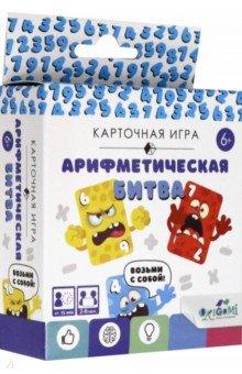 Купить Карточная игра Арифметическая битва (05815), Оригами, Карточные игры для детей