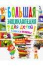 Обложка Большая энциклопедия для детей в вопросах и ответах