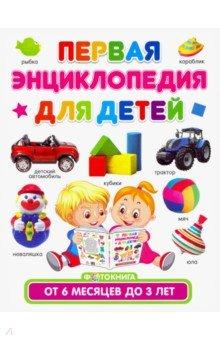 Купить Первая энциклопедия для детей от 6 месяцев до 3 лет, Владис, Знакомство с миром вокруг нас