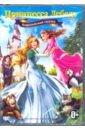 Обложка DVD Принцесса Лебедь: Королевская сказка