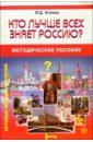 Кто лучше всех знает Россию?: Методическое пособие, Агеева Инесса Дмитриевна