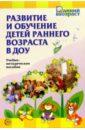 Демина Е.С. Развитие и обучение детей раннего возраста в ДОУ: Учебно-методическое пособие