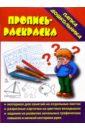Папка дошкольника: Пропись-раскраска цена в Москве и Питере