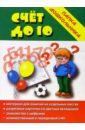 Папка дошкольника: Счет до 10 думай считай решай папка дошкольника