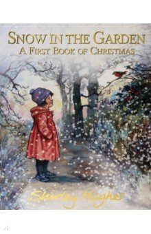 Купить Snow in the Garden. A First Book of Christmas, Walker Books, Художественная литература для детей на англ.яз.