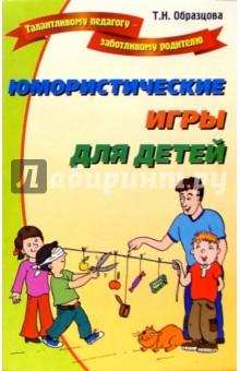 Электронная книга Юмористические игры для детей