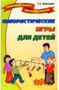 обложка электронной книги Юмористические игры для детей
