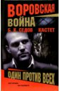 Седов Борис Кастет. Один против всех