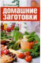 Новосад Нонна Григорьевна Домашние заготовки впрок