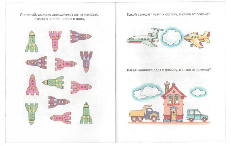 Иллюстрация 1 из 10 для Вправо - влево, вверх - вниз. Ориентируемся в пространстве. Для детей 3-4 лет | Лабиринт - книги. Источник: Лабиринт
