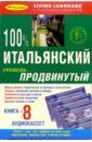 Аудио �тальянский язык + 8 А/к продвинутый