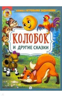 Купить Колобок и другие сказки, Детская литература, Русские народные сказки
