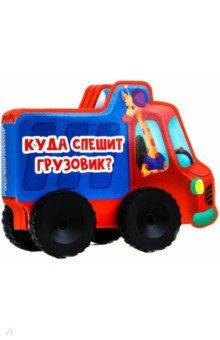 Купить Куда спешит грузовик?, Проф-Пресс, Стихи и загадки для малышей