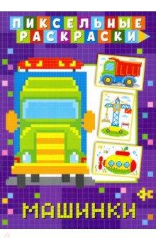 Купить Пиксельная раскраска. Машинки, НД Плэй, Раскраски